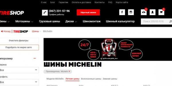 Michelin: про бренд і його продукцію