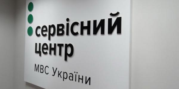 Як працюватиме сервісний сервіс МВС у Кременчуці на День захисників та захисниць України