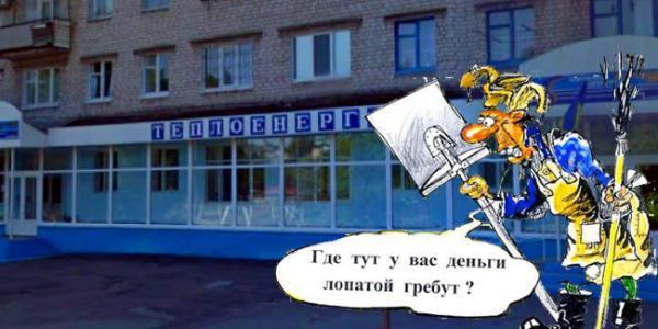 «Економія»: КП «Теплоенерго» купило послуги переоснастити котельню за 10 млн грн – без держзакупівель