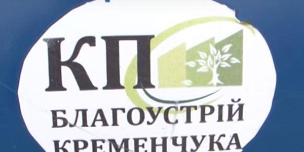 «Благоустрій Кременчука» знає, як «косити» гроші кременчужан-платників податків