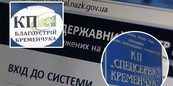 Автомобиль без прицепа и прицеп без авто – руководители коммунальных предприятий Кременчуга задекларировали свои доходы