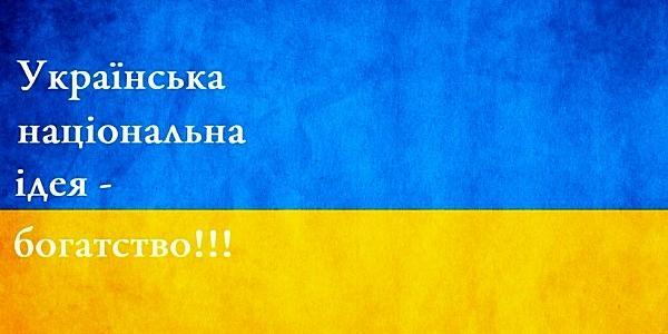 Пошук Національної ідеї України у Кременчуці коштуватиме майже півмільйона гривень