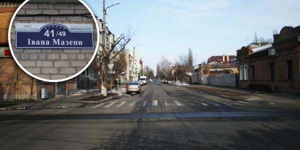 Вулицями рідного міста – вулиця Івана Мазепи