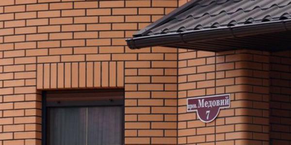 Вулицями рідного міста - вулиця Лiтописна та провулок Медовий