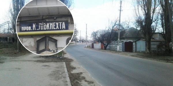 Вулицями рідного міста - провулок Івана Приходька