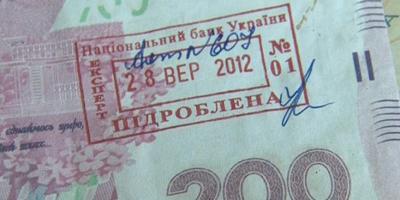 """«Социальные работники» поменяли на """"фантики"""" 12 тыс. грн."""
