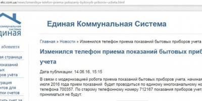 Показания счетчиков в Кременчуге будут принимать по новому номеру телефона