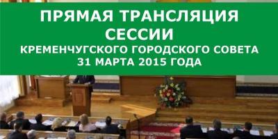 Депутат Стасюк в знак протеста покинул сессию горсовета