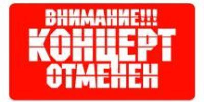 В Кременчуге отменен концерт «Вокальные мировые хиты»