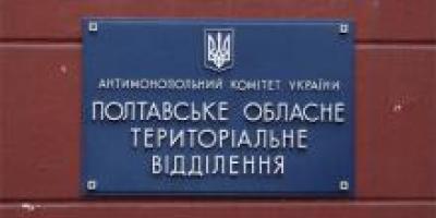 В Кременчуге исказили результаты открытых торгов