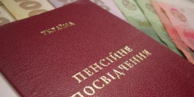 Депутаты освободили пенсии некоторых категорий граждан от налога