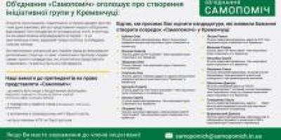 «Самопоміч» объявила о создании своей организации в Кременчуге