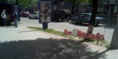 Банк «Киевская Русь» выезжает из Кременчуга