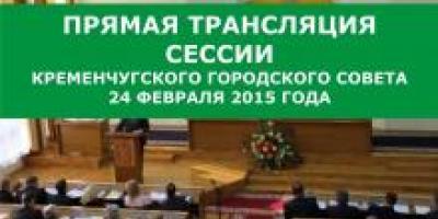 Депгруппа «Кременчуг» предложила в замы по УЖКХ Яроша