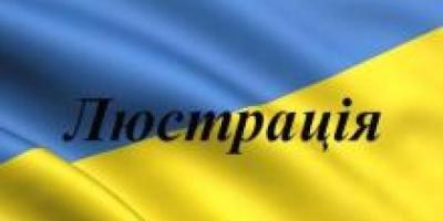 Все руководство Полтавской ОГА пройдет люстрацию до конца весны