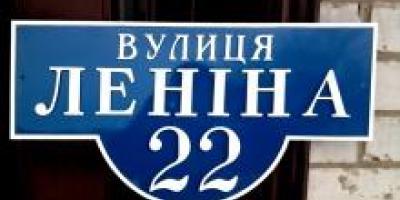 В Кременчуге исчезнут улицы Ленина, Щорса, Маркса и другие