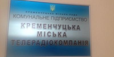 Коммунальные «Кременчугские новости» - опять вне эфира