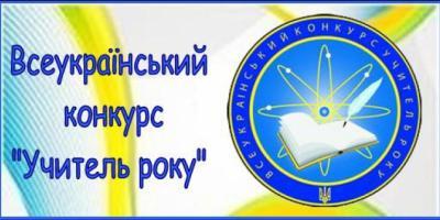 Кременчугские педагоги стали победителями областного конкурса «Учитель года»
