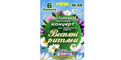 Для прекрасной половины Кременчуга готовят большой весенний концерт