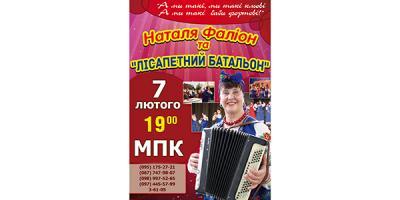 В Кременчуг приедет Наталья Фалион и целый «Лисапетный батальон»