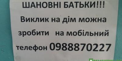 Вызвать детского врача на дом можно «по мобилке»