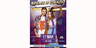 В Кременчуге выступит группа «Время и Стекло»