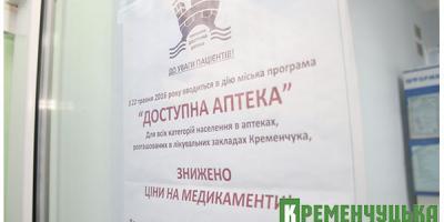 Кременчуг получил деньги на программу «Доступні ліки»
