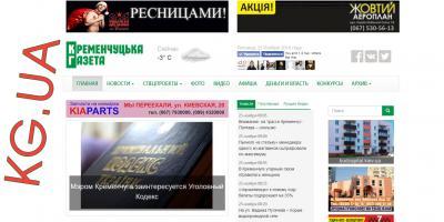 Кременчугская газета – на новом сайте!