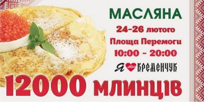Программа празднования Масленицы в Кременчуге