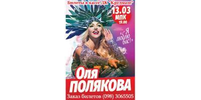 Полякова опять едет в Кременчуг