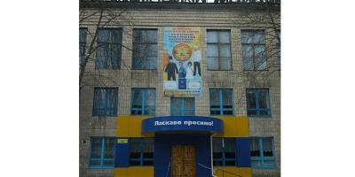 19-е ПТУ в Кременчуге снова переименовали