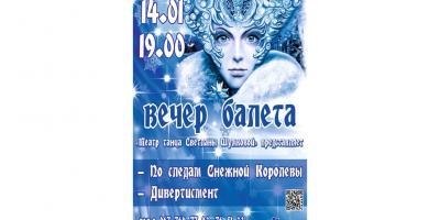Спектакль Театра танца Шумковой пройдет 14 января
