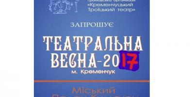 В Кременчуге театральная неделя начнется «Замарашкой»