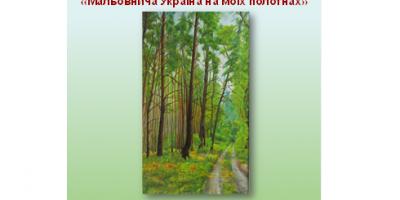 Експозиція «Мальовнича Україна на моїх полотнах» розкриє красу Полтавщини на 24 пейзажах.