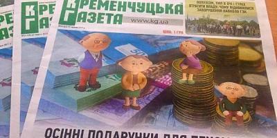 Насколько могут вырасти пенсии осенью, почему возобновились волнения вокруг ГОКов - в свежем номере «Кременчугской газеты»