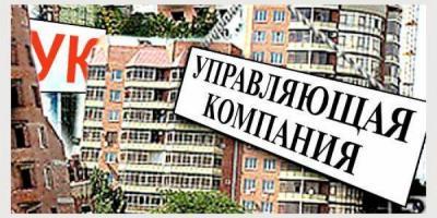 «Вже цієї весни»: Малецький каже, що після вивчення нормативної бази, вирішать долю управляючих компаній