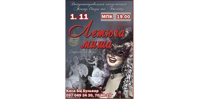 Легендарна оперетта Штрауса «Летюча миша» – тепер і в Кременчуці