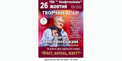Кременчужан запрошують у ПК «Нафтохімік» на творчий вечір з королем української естради