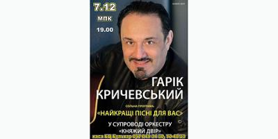 7 декабря Гарик Кричевский споет для кременчужан в сопровождении оркестра