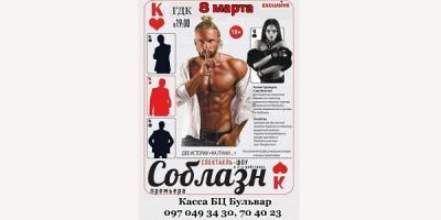 В Кременчуге 8 марта покажут настоящий «Соблазн» +18