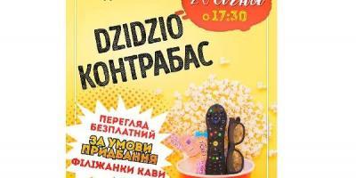 Кременчужан запрошують безплатно переглянути комедію про трьох контрабандистів