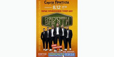 8 грудня «Вар'яти» заїдуть в Кременчук з новим гумористичним шоу