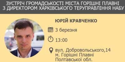 Директор Харківського теруправління НАБУ кличе мешканців Полтавщини на зустріч