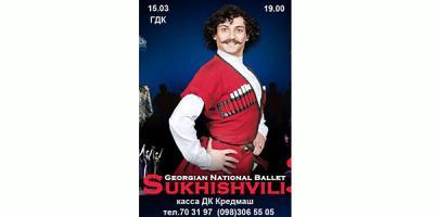В Кременчуге выступит легендарный грузинский балет «Сухишвили»