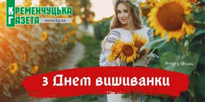 День вишиванки в Кременчуці: одягни вишиванку - поділись фото  (Доповнюється)