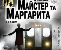 Кременчугская газета разыгрывает два пригласительных на двух человек на спектакль «Мастер и Маргарита»