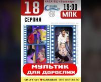 Розіграш квитків на «Мультик для дорослих» (18+) від Київського театру-студії «Почайна».