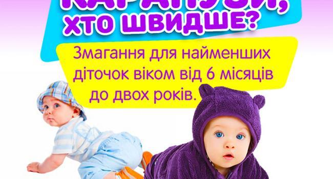 """27 ноября в 12.00 состоятся соревнования """"Карапузы, кто быстрей?"""""""