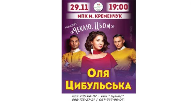 «Кременчугская газета» разыгрывает билеты на концерт Ольги Цибульской