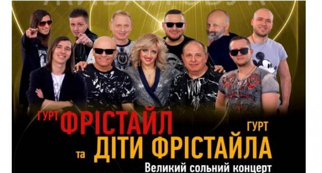 «Кременчугская газета» приглашает на большой сольный концерт групп «Фристайл» и «Дети Фристайла»